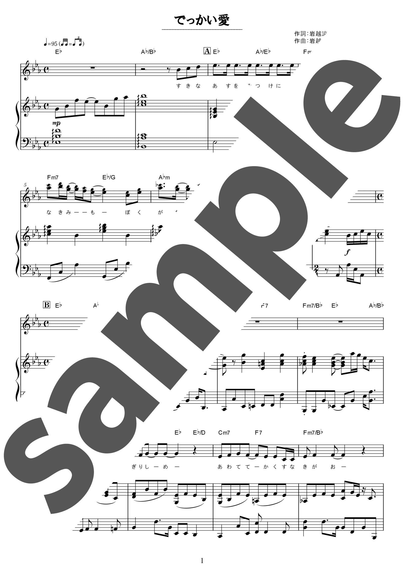 「でっかい愛」のサンプル楽譜