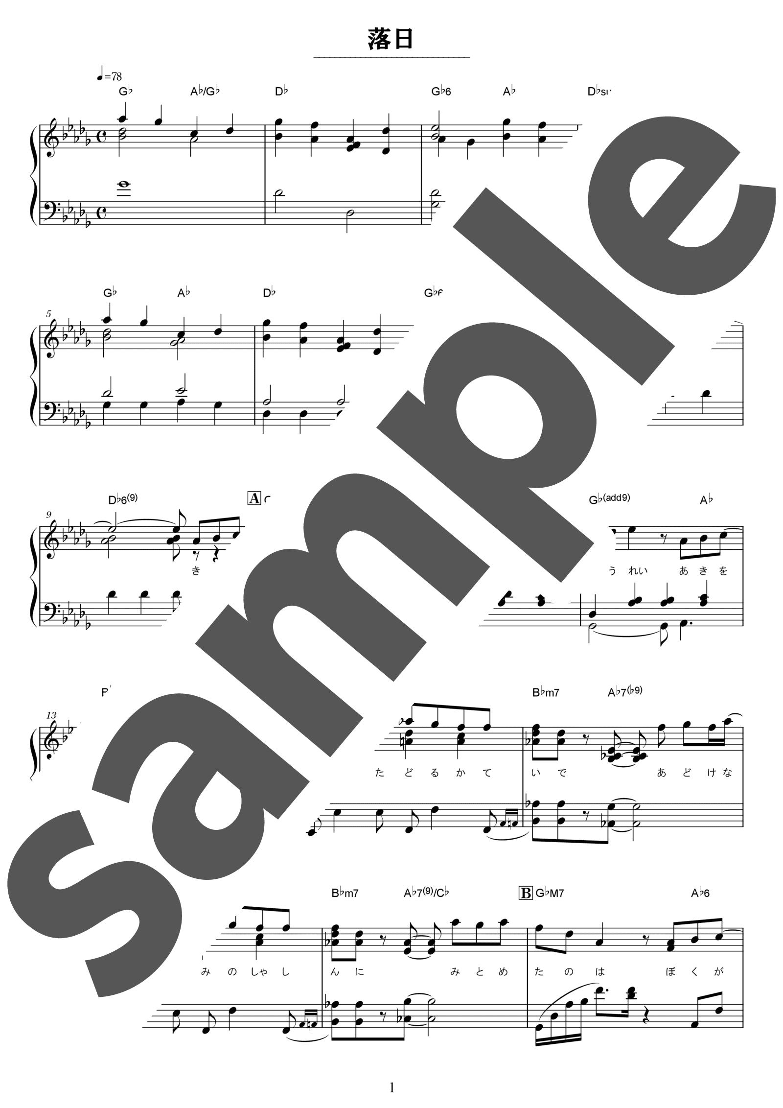 「落日」のサンプル楽譜