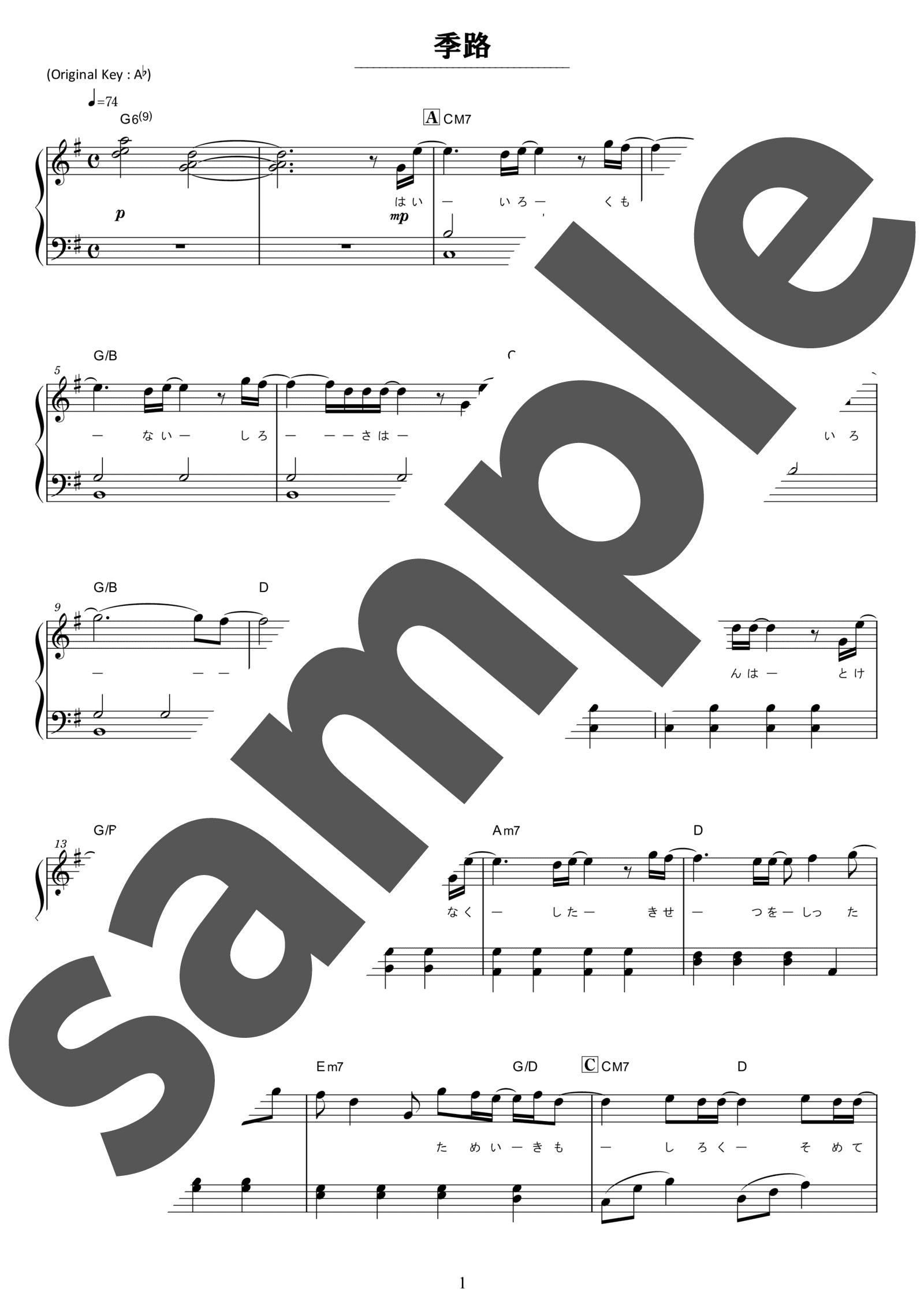 「季路」のサンプル楽譜