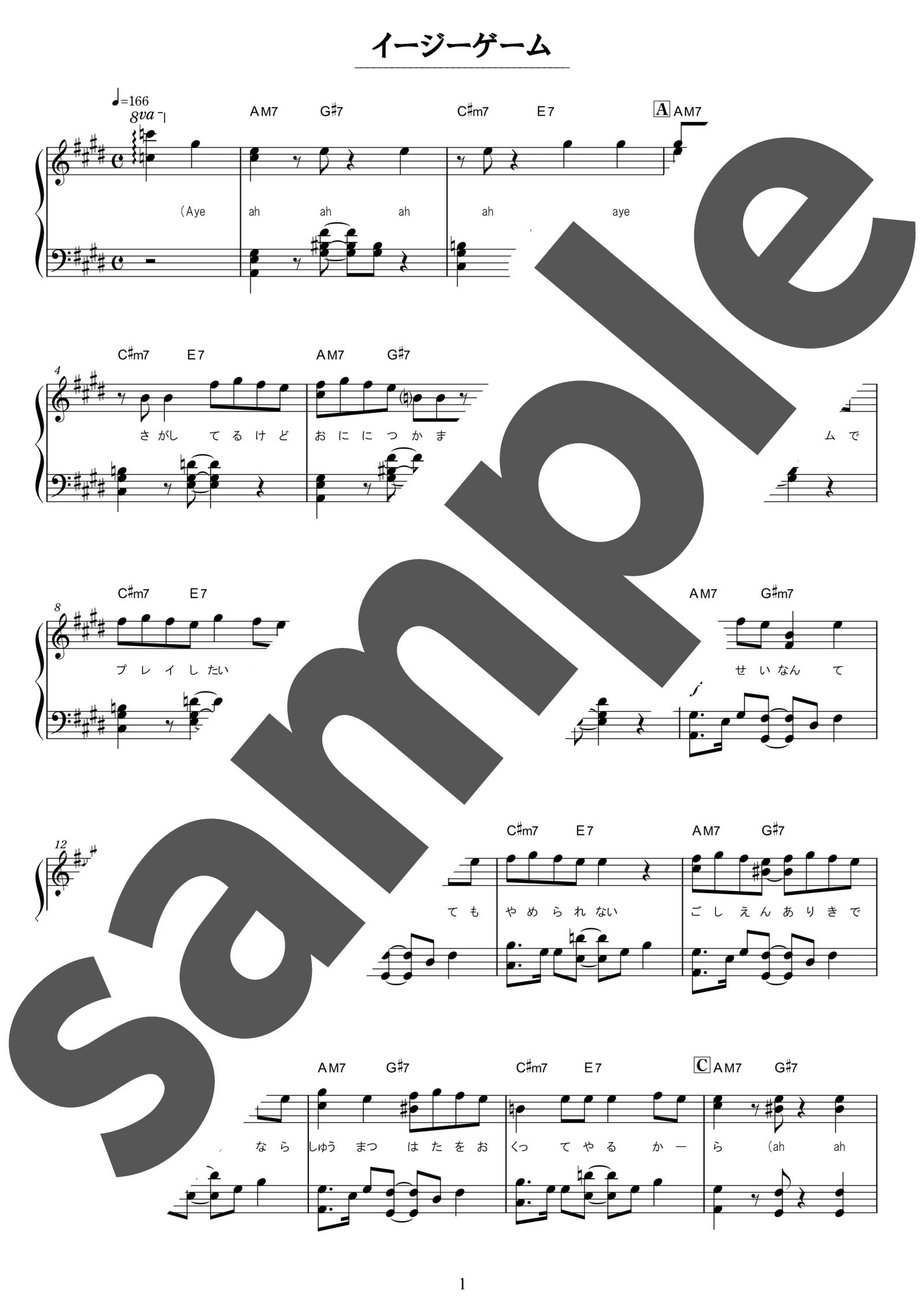 「イージーゲーム」のサンプル楽譜